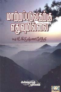 Maatrapaduvatharkku Ethuvum Illai - மாற்றப்படுவதற்கு எதுவுமில்லை