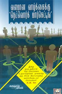 Valamana Vazhkaikku Network Marketing - வளமான வாழ்க்கைக்கு நெட்வொர்க் மார்கெட்டிங்