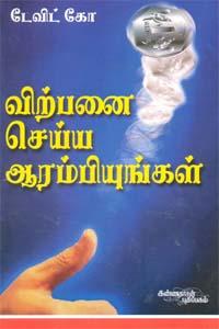Virpanai seiya arampiyungal - விற்பனை செய்ய ஆரம்பியுங்கள்