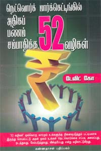 Network Marketingil Athika Panam Sambathikka 52 Vazhigal - நெட்வொர்க் மார்க்கெட்டிங்கில் அதிகப் பணம் சம்பாதிக்க 52 வழிகள்