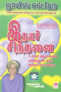 Tamil book Idhaya Sindhanai