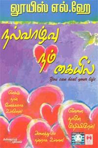 Nalvazhvu Nam Kaiyil - நல்வாழ்வு நம் கையில்