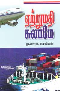 Tamil book Ettrumathi Sulabamae