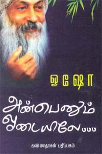 Tamil book Anbenum Odaiyilae