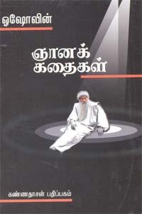 Tamil book Oshovin Gnana Kadhaigal