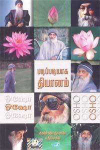 Tamil book Padi Padiyaga Dhyanam