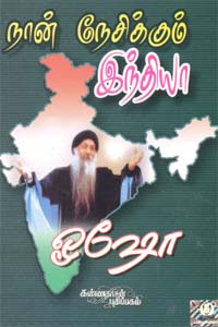 Naan Nesikkum India - நான் நேசிக்கும் இந்தியா