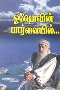Oshovin Paarvaiyil - ஓஷோவின் பார்வையில்...