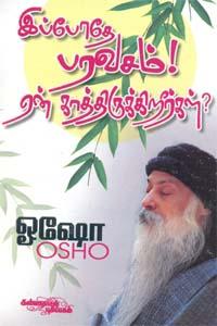 Tamil book Ippothae Paravasam! Yen Kaathirukkireergal