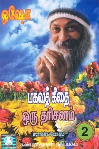 Bhagawat Geethai Ii - பகவத் கீதை ஒரு தரிசனம் பாகம் 2
