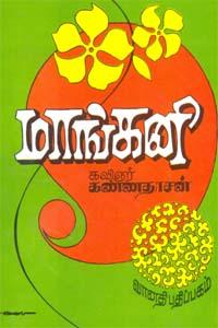 Tamil book Mangani
