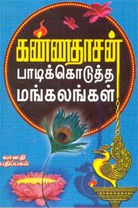 Tamil book கவிஞர் கண்ணதாசன் பாடிக்கொடுத்த மங்கலங்கள்