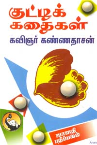 Tamil book Kannadhasanin Kutti Kadhaigal