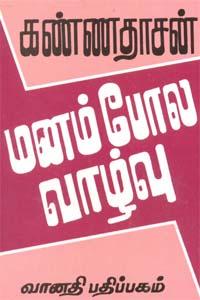 Manam pola vaazhvu - மனம் போல வாழ்வு