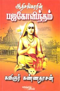 Tamil book Baja Govindam