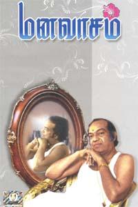 Tamil book Manavasam