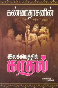 Tamil book Elakiathil Kadhal