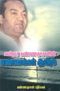 Tamil book Ennangal Aayiram