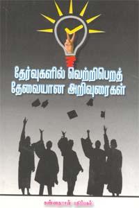 Thervugalil Vetri Pera Thevaiyana Arivuraigal - தேர்வுகளில் வெற்றிபெறத் தேவையான அறிவுரைகள்
