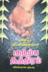 Tamil book Kudumba Soothiram