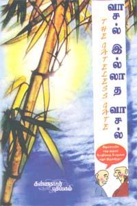 Vaasal Illaatha Vaasal - வாசல் இல்லாத வாசல் - ஜென் சூட்சுமங்கள்