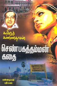 Tamil book Senbagathamman Kathai