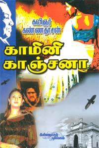 Tamil book Kamini Kanchana