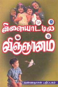 Vilaiyatil Vingnanam - விளையாட்டில் விஞ்ஞானம்