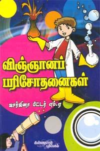 Vingnana Parisothanaigal - விஞ்ஞானப் பரிசோதனைகள்