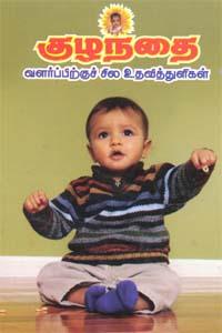 Kuzhanthai Valarpirkku Sila Uthavi Thuligal - குழந்தை வளர்ப்பிற்குச் சில உதவித்துளிகள்