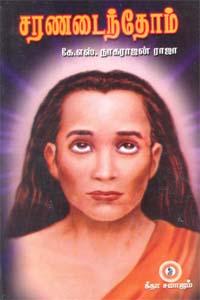 Saranadainthom - சரணடைந்தோம்