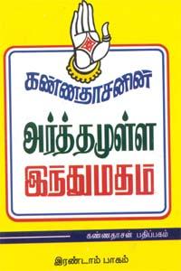Tamil book Kannadhasanin Arthamulla Indhu Madham - 2