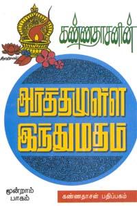 Tamil book Kannadhasanin Arthamulla Indhu Madham - 3