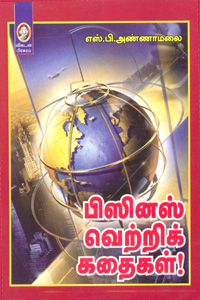 Business vetri kathaigal - பிஸினஸ் வெற்றிக் கதைகள்