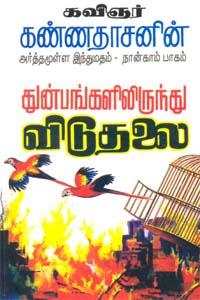 Thunbangalilrundu Viduthalai - அர்த்தமுள்ள இந்துமதம் - பாகம் 4