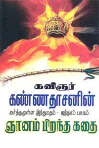 Gnanam Pirantha Kathai - அர்த்தமுள்ள இந்துமதம் - பாகம் 5