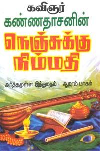 Tamil book Nenjukku Nimmathi