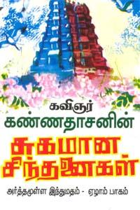 Tamil book Suhamaana Sinthanaigal
