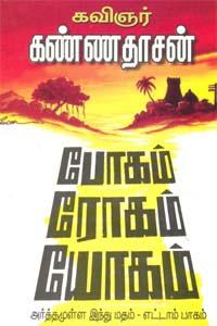 Tamil book Boham Rogam Yogam