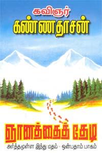 Tamil book Gnanaththai Thedi