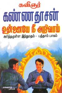 Unnayenee Arivai - அர்த்தமுள்ள இந்துமதம் - பாகம் 10