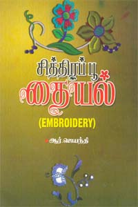 Tamil book சித்திரப்பூ தையல்