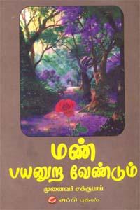 Man Payanura Vendum - மண் பயனுற வேண்டும்