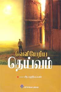Veliyeriya Theivam - வெளியேறிய தெய்வம்
