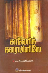 Kaveri Karaiyinile - காவேரிக் கரையினிலே