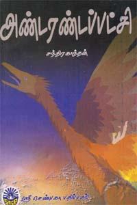 Andarandapattchi - அண்டரண்டப்பட்சி