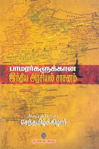 Tamil book Pamararkalukkana India Arasial Sasanam