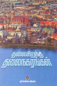 Thalaisirantha Thalainakarangal - தலைசிறந்த தலைநகரங்கள்