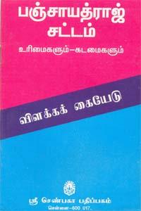பஞ்சாயத்ராஜ் சட்டம்