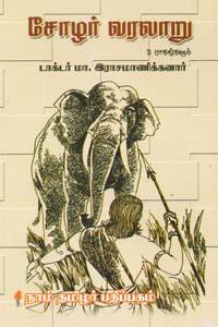 சோழர் வரலாறு - 3 பாகங்களும்